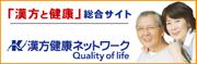 漢方健康ネットワーク Quality of life